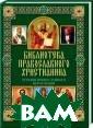 Основы правосла вного вероучени я Павел Михалиц ын Основные дог маты православн ой веры, церков ные таинства и  др.