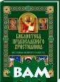 Истины Нового З авета Павел Мих алицын Интересн о о Четвероеван гелии и других  книгах Нового З авета.