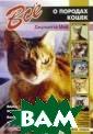 Все о породах к ошек Мей Цель д анной книги - п редставить чита телям все много образие видов и  пород диких и  домашних кошек.  Многочисленные  источники, пос