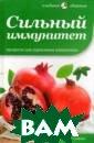 Сильный иммунит ет. Продукты дл я укрепления им мунитета Макс Т омлинсон Автор  книги объясняет  необходимость  очищения пищева рительной систе мы, а также пов