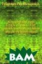 Экономический о черк Бухары и Т униса. Опыт сра внительного исс ледования двух  систем протекто рата. Губаревич -Радобыльский А . Книга предста вляет собой реп