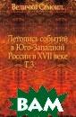 Летопись событи й в Юго-Западно й России в XVII  веке. Т.3. Вел ичко Самоил Кни га представляет  собой репринтн ое издание 1855  года. Несмотря  на то, что был