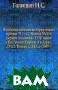 Всеобщая военна я история новых  времен. Ч.1 и  2. Войны XVII и  первой половин ы XVIII веков в  Восточной Евро пе и в Азии . О тд.1. Войны с 1 613 до 1689 г.
