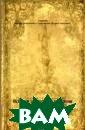 История российс кой иерархии. Т .4. Амвросий Кн ига представляе т собой репринт ное издание 180 7 года. Несмотр я на то, что бы ла проведена се рьезная работа