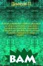 Каталог растени ям по алфавиту,  собранным из ч етырех частей с вета, с показан ием ботанически х характеров, н аходящимся в Мо скве в саду дей ствительного ст