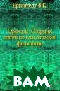 Opuscula. Сборн ик статей по кл ассической фило логии. Ернштедт  В.К. Книга пре дставляет собой  репринтное изд ание 1907 года.  Несмотря на то , что была пров