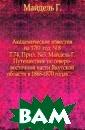 Академические и звестия на 1781  год. Ч.8. Т.74 . Прил. №3. Май дель Г. Путешес твие по северо- восточной части  Якутской облас ти в 1868-1870  годах. Майдель