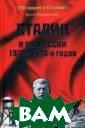 Сталин и репрес сии 1920-х - 19 30-х гг Арсен М артиросян Накан уне советско-фи нляндской войны  И.В. Сталин в  беседе с послом  СССР в Швеции  A.M. Коллонтай