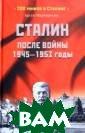 Сталин после во йны. 1945-1953  годы Арсен Март иросян Существу ет огромное кол ичество демокра тических мифов  о политике Сове тского Союза по д руководством