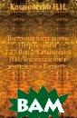 Восточная часть  залива Петр-Ве ликий . Т.23. В ып.2. Кохановск ий Н.И. Землевл адение и землед елие в Китае. К охановский Н.И.  Книга представ ляет собой репр