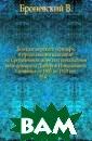 Записки морског о офицера, в пр одолжении кампа нии на Средизем ном море под на чальством вице- адмирала Дмитри я Николаевича С енявина от 1805  по 1810 год. Ч