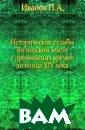 Исторические су дьбы Волынской  земли с древней ших времен до к онца XIV века.  Иванов П.А. Кни га представляет  собой репринтн ое издание 1895  года. Несмотря