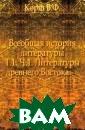 Всеобщая истори я литературы. Т .1. Ч.1. Литера туры древнего В остока. Корш В. Ф. Книга предст авляет собой ре принтное издани е 1880 года. Не смотря на то, ч