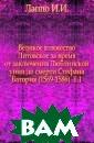 Великое княжест во Литовское за  время от заклю чения Люблинско й унии до смерт и Стефана Батор ия (1569-1586).  Т.1. Лаппо И.И . Книга предста вляет собой реп