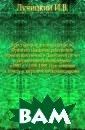 Крестьянское зе млевладение во  Франции наканун е революции (пр еимущественно в  Лимузене) (отч ет о загранично й командировке  в 1897 г.). 189 8-1899. Приложе