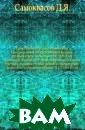 Санкт-Петербург ский университе т Централизация  государственны х архивов. Архи вное дело на За паде. 1900. Ч.8 8. Ону Александ р. Выборы 1789  года во Франции