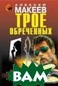 Трое обреченных  Алексей Макеев  Лидия Запольск ая была осужден а за убийство с воего мужа. Ее  маленький сын у мер в интернате , когда женщина  отбывала срок.