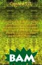 Стоглав. Собор,  бывший в Москв е при Великом г осударе царе и  великом князе И ване Васильевич е . Т.06. Ч.1.  Кн.1. Струков Д .П. Главное арт иллерийское упр
