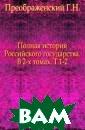 Полная история  Российского гос ударства. В 2-х  томах. Т.1-2.  Преображенский  Г.Н. Книга пред ставляет собой  репринтное изда ние 1896 года.  Несмотря на то,