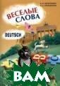 Веселые слова.  Игры с немецким и словами Н.В.  Хисматулина Пос обие представля ет собой продол жение книги из  серии Веселый а лфавит. Предназ начено для учащ