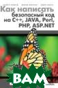 Как написать бе зопасный код на  С++, Java, Per l, PHP, ASP.NET  Майкл Ховард,  Дэвид Лебланк,  Джон Виега 288  стр. Эта книга  необходима всем  разработчикам