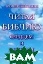 Читая Библию се рдцем и разумом  Тремпер Лонгма н III Поскольку  Сам Бог записа л для нас Свое  Слово, Библия я вляется единств енным в своем р оде мощнейшим с