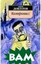 Компромисс  Сер ия: Азбука-клас сика Довлатов С .Д. 224 стр.Сер гей Довлатов ро дился в эвакуац ии и умер в эми грации. Как пис атель он сложил ся в Ленинграде