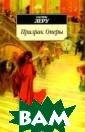 Призрак Оперы.  Серия «Азбука-к лассика» (pocke t-book)  Леру Г . 352 стр.Знаме нитый роман
