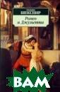 Ромео и Джульет та. Трагедия. С ерия «Азбука-кл ассика» (pocket -book)   Шекспи р У. 192 стр. В ниманию читател ей предлагается  первая значите льная трагедия