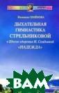 Дыхательная гим настика А.Н. Ст рельниковой в ш коле здоровья Н . Семеновой