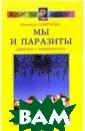 Мы и паразиты.  Диалог с читате лем Семенова Н. А. 224 стр. Хор ошо известный и  популярный авт ор многих книг  по очищению орг анизма человека  Н.А.Семенова -