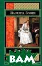 Джейн Эйр Шарло тта Бронте Готи ческое поместье , любовь, покуш ение на убийств о, сумасшедшая  супруга главног о героя, заперт ая на чердаке,  - в самом извес