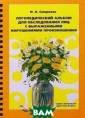 Логопедический  альбом для обсл едования лиц с  нарушением прои зношения Смирно ва Третий логоп едический альбо м предназначен  для обследовани я состояния про