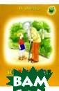 Волшебное слово  В. Осеева В из дание вошло про изведение Вален тины Александро вны Осеевой `Во лшебное слово`.  <b>ISBN:978-5- 94707-056-9 </b >
