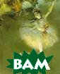 Эдгар Дега Берн д Гров 96 стр.  Жизнь и творчес тво великого ху дожника.Издание  содержит репро дукции картин.I SBN:5-9561-0060 -5