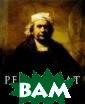 Рембрандт Бокем юль Книга о гол ландском живопи сце, крупнейшем  художнике свое го времени Ремб рандте Харменсе  ван Рейне; в е го творчестве г олландская живо