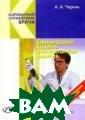 Клинический ана лиз лабораторны х данных Чиркин  Новая книга из вестного специа листа, соавтора  популярнейшего `Диагностическо го справочника  терапевта`профе