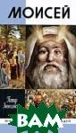 Моисей / Серия:  Жизнь замечате льных людей Пет р Люкимсон 367  стр.Книга расск азывает о библе йском пророке М оисее, законода теле и вожде из раильского наро