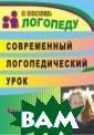 Современный лог опедический уро к: опыт работы  Лапп Е. А., Фро лова Н. Г. Совр еменный логопед ический урок: о пыт работы ISBN :978-5-7057-247 9-6