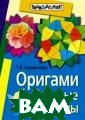 Оригами. Базовы е формы - В оче редной книге из вестного оригам иста представле ны модели, кото рые можно сдела ть на основе ба зовых форм ориг ами. Это разноо