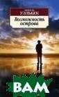 Возможность ост рова Мишель Уэл ьбек Возможност ь острова - это  книга прежде в сего о любви. С ам Уэльбек, пол учивший за нее  премию Интераль е (2005), счита
