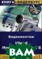 2 в 1: Ulead Me diaStudio Pro 8 . Видеомонтаж +  Видеокурс на D VD Сергей Блохн ин Вашему внима нию предлагаетс я КНИГА+ВИДЕОКУ РС: два издания  в одном. Два и