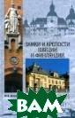 Замки и крепост и Швеции и Финл яндии Юлия Анто нова Когда гово рят о дворцах и  замках, редко  вспоминают о та ких странах, ка к Швеция и Финл яндия. Это не с