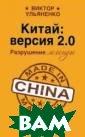 Китай: версия 2 .0. Разрушение  легенды Виктор  Ульяненко Китай  все чаще упоми нается в новост ях, разговорах  и анекдотах инт ерес к стране р астет с каждым