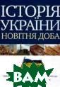 Історія України . Новітня доба  Володимир Литви н