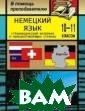 Немецкий язык.  10-11 класс. Ст рановедческий м атериал о немец коговорящих стр анах. Карты, за дания, тесты Ле онтьева Г.Н. В  пособии предста влен страноведч