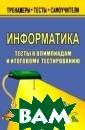 Информатика Тес ты к олимпиадам  и итоговому те стированию. Чер нов А. Информат ика Тесты к оли мпиадам и итого вому тестирован ию.ISBN:5-7057- 0918-8