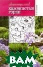 Каменистые горк и Лунина Н. М.  Каменистая горк а - не только к расивый и модны й уголок приуса дебного участка , но и коллекци я редких оригин альных растений