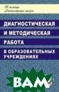 Диагностическая  и методическая  работа в образ овательных учре ждениях Никишин а И.В. Предлага емое пособие со держит материал ы для системати зации методичес