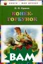 Конек-горбунок  Ершов Петр Павл ович Литературн о-художественно е издание для м ладшего школьно го возраста.